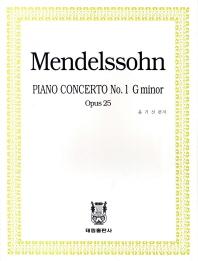 멘델스존 피아노 협주곡 1번