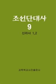 조선단대사. 9: 신라사 1-2