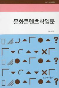문화콘텐츠학입문