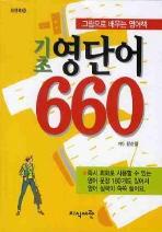 기초 영단어 660