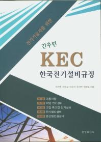 전기기술사를 위한 간추린 KEC 한국전기설비규정