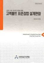 고력볼트 표준접합 설계편람(KBC-09 강구조기준에 따른)