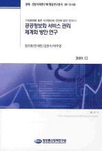 공공정보화 서비스 관리 체계화 방안 연구