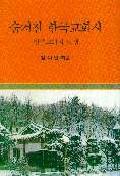 숨겨진 한국교회사