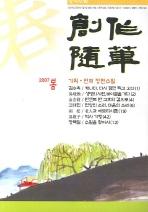 창작수필 (2007 봄호)