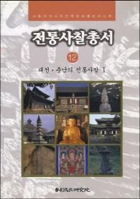 대전 충남의 전통사찰. 1