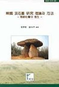 한국 지석묘 연구 이론과 방법