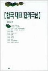 한국대표단막극선