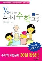 Y쌤의 신기한 스펀지 수학교실. 4: 도형편