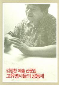 고유명사들의 공동체(김정환 예술 산문집)