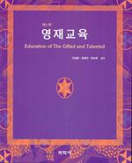 영재교육(제5판)