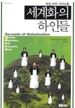세계화의 하인들: 여성 이주 가사노동