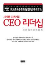 세계를 감동시킨 CEO 리더십