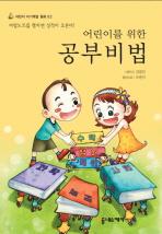 어린이를 위한 공부비법