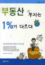 부동산 부자는 1%가 다르다