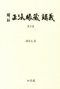 역주 정법안장강의. 2