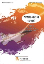사업성과관리(EVM)
