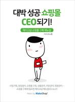 대박 성공 쇼핑몰 CEO되기(CD)