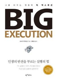 빅 엑스큐션(Big Execution)