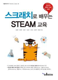스크래치로 배우는 STEAM 교육