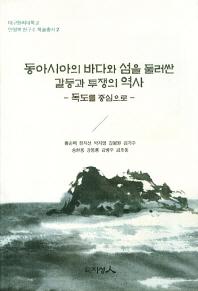 동아시아의 바다와 섬을 둘러싼 갈등과 투쟁의 역사
