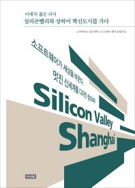 미래의 젊은 리더 실리콘밸리와 상하이 혁신도시를 가다