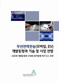 무선전력전송(모바일, EV) 개발동향과 기술 및 시장 전망