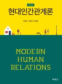 현대인간관계론