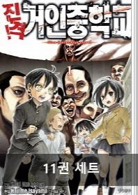 진격! 거인 중학교 세트(완결)(1-11권)