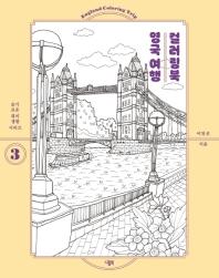 영국 여행 컬러링북