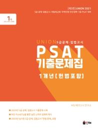Union PSAT 1개년 기출문제집: 5급공채 입법고시(헌법포함)(2021)