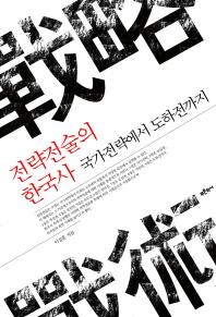 전략전술의 한국사