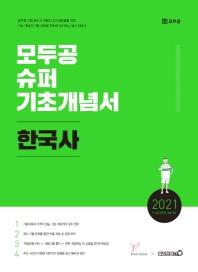 한국사 모두공 슈퍼 기초개념서(2021)