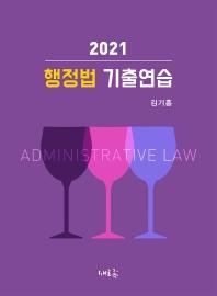 행정법 기출연습(2021)
