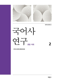 국어사 연구. 2