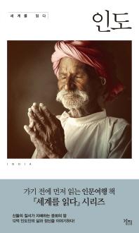 세계를 읽다: 인도