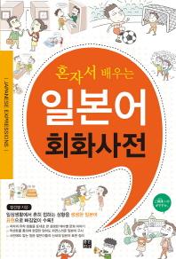 혼자서 배우는 일본어 회화사전
