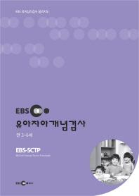 EBS 유아자아개념검사(만3-6세)