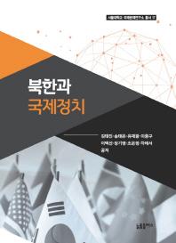 북한과 국제정치