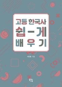 고등 한국사 쉽게 배우기