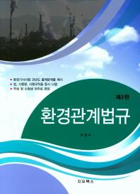 환경관계법규