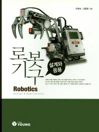 로봇기구(설계와 응용)