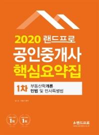 랜드프로 공인중개사 1차 핵심요약집(2020)