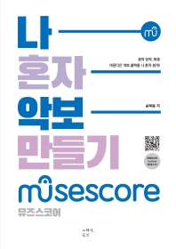 나 혼자 악보 만들기: 뮤즈스코어(MuseScore)