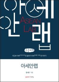 아세안 랩(큰글씨책)