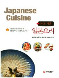 NCS 기반 일본요리