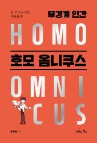온 오프라인을 자유롭게 무경계 인간 호모옴니쿠스