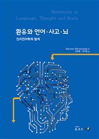 환유와 언어·사고·뇌-인지언어학적 탐색