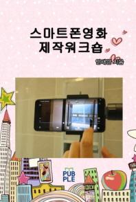 스마트폰영화 제작워크숍(컬러판)