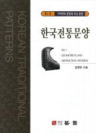 한국전통문양(인터넷전용상품)